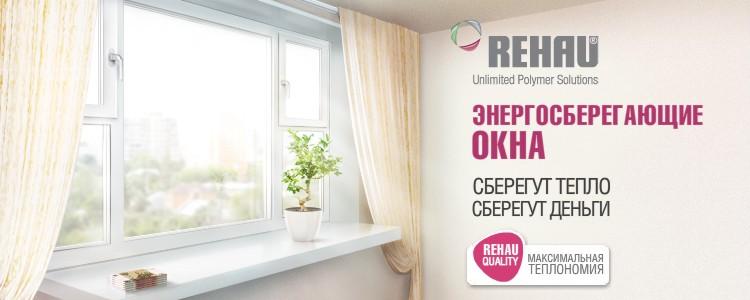 Ремонт окон Рехау в Киеве