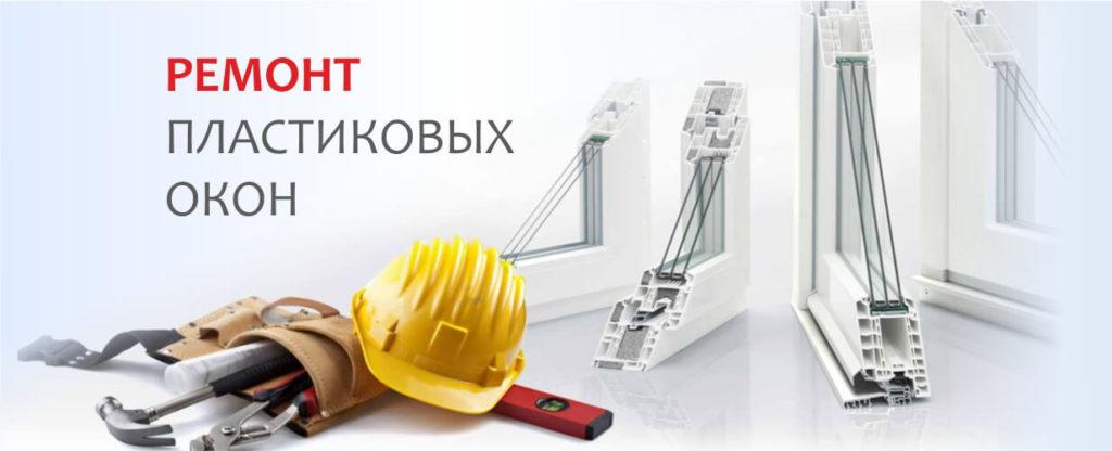 Срочный ремонт окон в Киеве