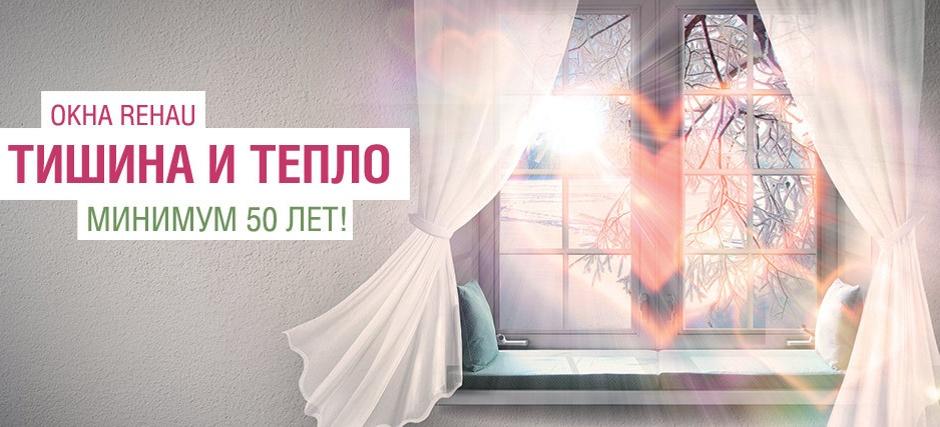 Окна Рехау в Киеве
